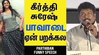 Pathiban Funny Speech About Viral Messge Going Around Keerthi Suresh -In Audio launch | Cine Flick