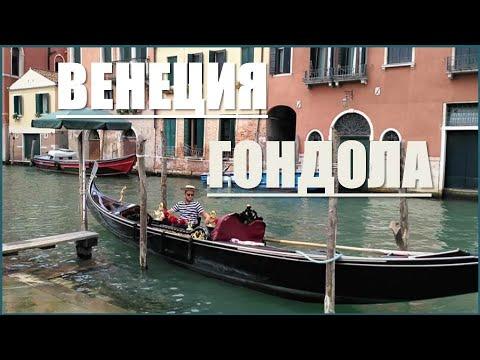 Венеция, баркарола и  гондола. Venice, Barcarole And Gondola