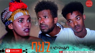 HDMONA -  ባህጊ ብ ኣሮን ፍስሓጽዮን Bahgi by Aron Fishatsion - New Eritrean Comedy 2020