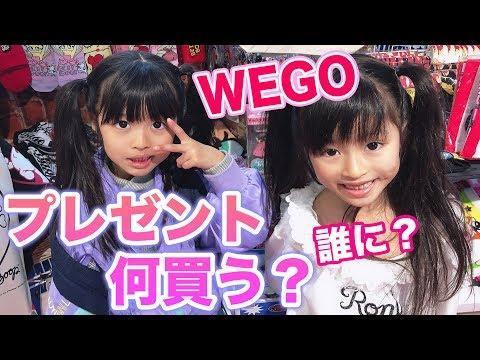 【WEGO】プレゼント交換の準備!WEGOお買い物♬双子は何を買うの?