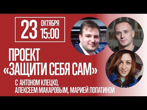 """Проект """"Защити себя сам"""" - с Антоном Клецко, Алексеем Макаровым и Марией Лопатиной"""