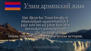 Проект «Учим армянский язык». Урок посвящен фильму АРШАЛУЙС