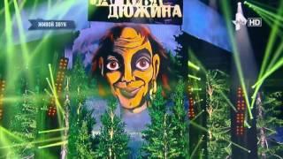 Скачать КняZz Лесник Чартова Дюжина 2017
