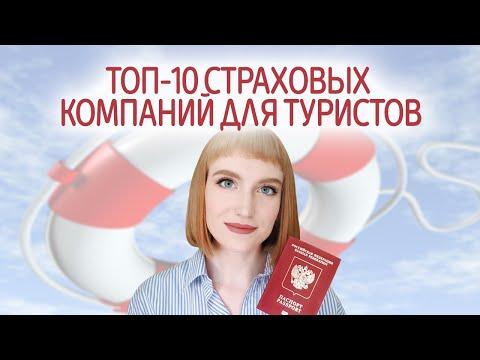 Лучшие страховые компании для путешественников. Туристическая страховка для выезжающих за рубеж.