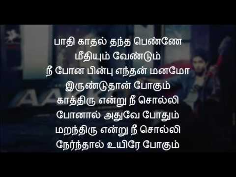 Aakko - Enakenna yaarum illaye with Lyrics in Tamil