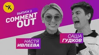 Comment Out #2 / Настя Ивлеева х Саша Гудков