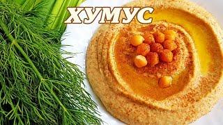 Хумус рецепт. Хумус из нута