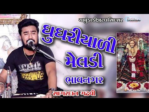 sagardan-gadhvi-|-dayro-|-live-program-|-ghughriyali-meldi-|-bhavnagar-|-chamundadigital-sidsar