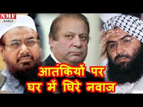 घर में घिरे NAWAZ SHARIF से The Nation ने पूछा, Masood और Saeed पर कार्रवाइ क्यों नहीं