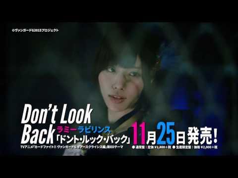 ラミーラビリンス/アム(CV.愛美)・ルーナ(CV. 工藤晴香)「Don't Look Back」
