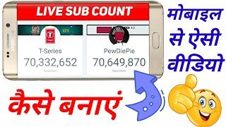 How To Make Live Subscriber Count Video In Android Mobile   In Hindi   Like Pewdiepie Vs T-Series