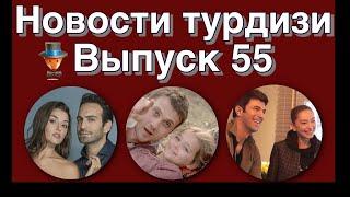 Новости турдизи  Выпуск 55