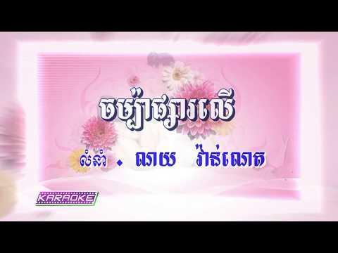 ចម្ប៉ាផ្សារលេី-ភេ្លងសុទ្ធ Champa Phsar Leu (KARAOKE )