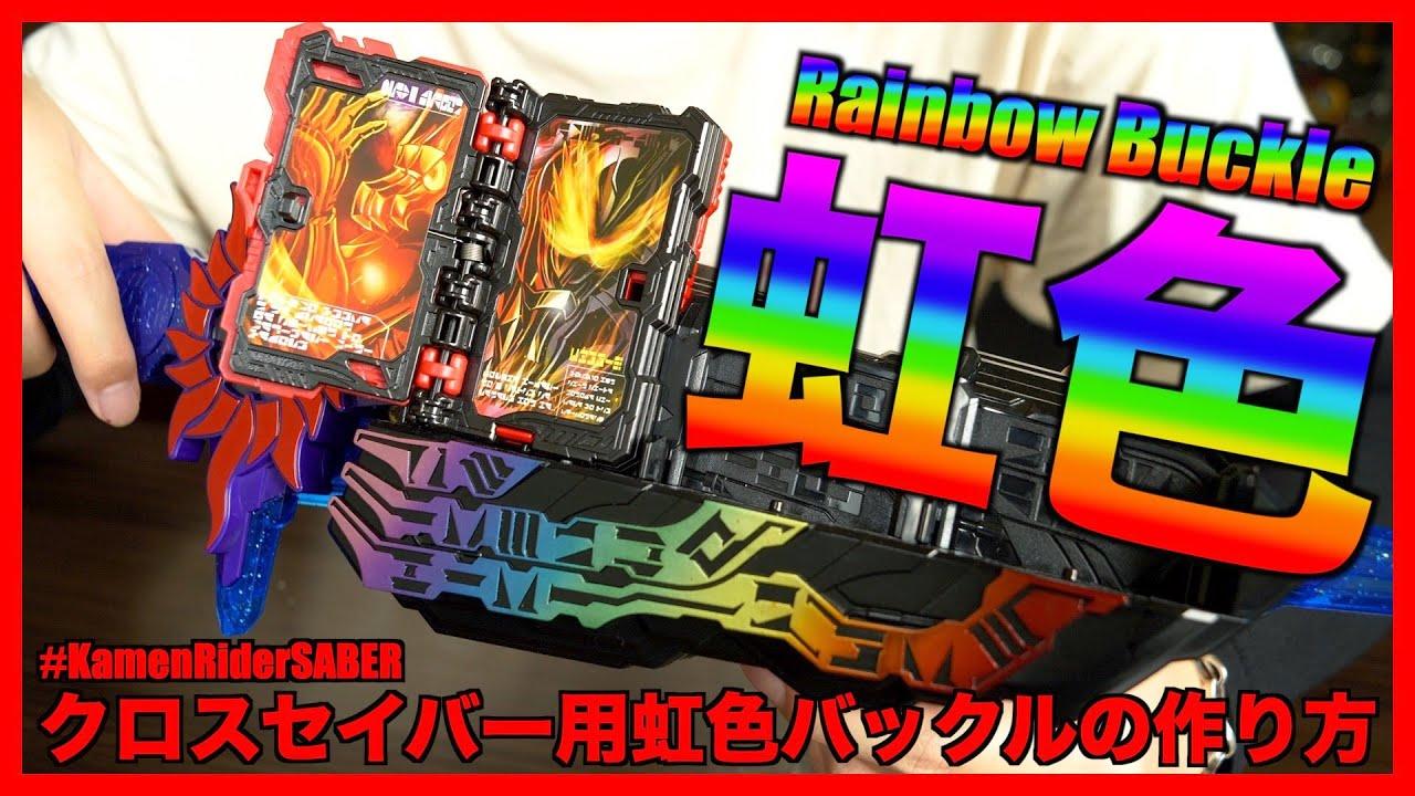 クロスセイバー用に塗装した虹色ソードライバーの作業工程【仮面ライダーセイバー】/Rainbow Swordriver【KamenRiderSABER】