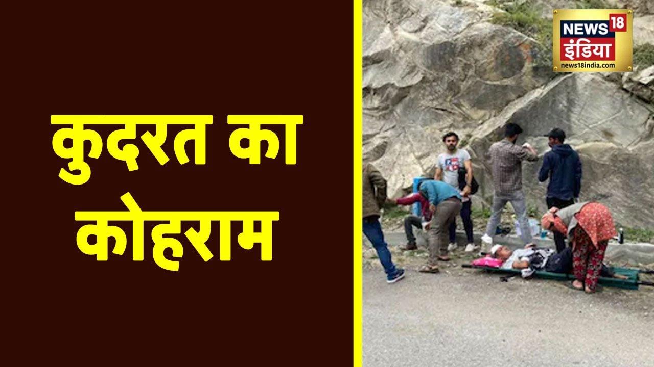 Himachal Pradesh के Kinnaur में Camera में कैद हुई मौत, तस्वीरें कर सकती है विचलित