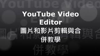 影片剪輯軟體教學   YouTube Video Editor 圖片和影片剪接實錄