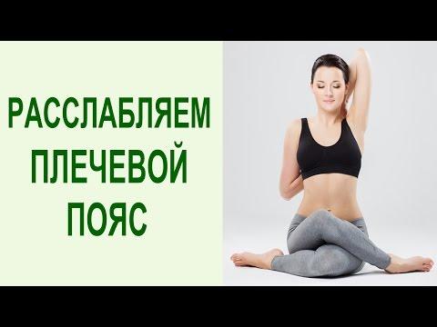 Упражнения для позвоночника. Упражнения для спины, шеи и