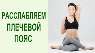 Как снять напряжение с воротниковой зоны? Упражнения для расслабления мышц шеи и плеч. Yogalife(Как снять напряжение с воротниковой зоны? Упражнения для расслабления мышц шеи и плеч. Yogalife - https://goo.gl/BSYhoM..., 2015-04-14T04:55:05.000Z)