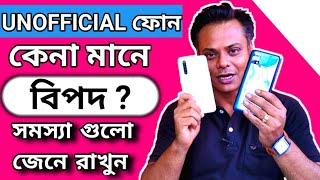 Unofficial ফোন সস্তা হয় কেন ? Unofficial vs Official Phone ! Unofficial Phone ব্যবহারের সমস্যা !