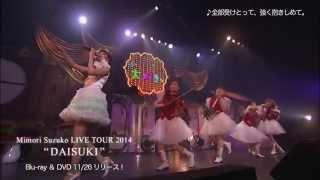2014年11月26日発売 Blu-ray / PCXP.50249 / 7800円+税 DVD / PCBP.523...