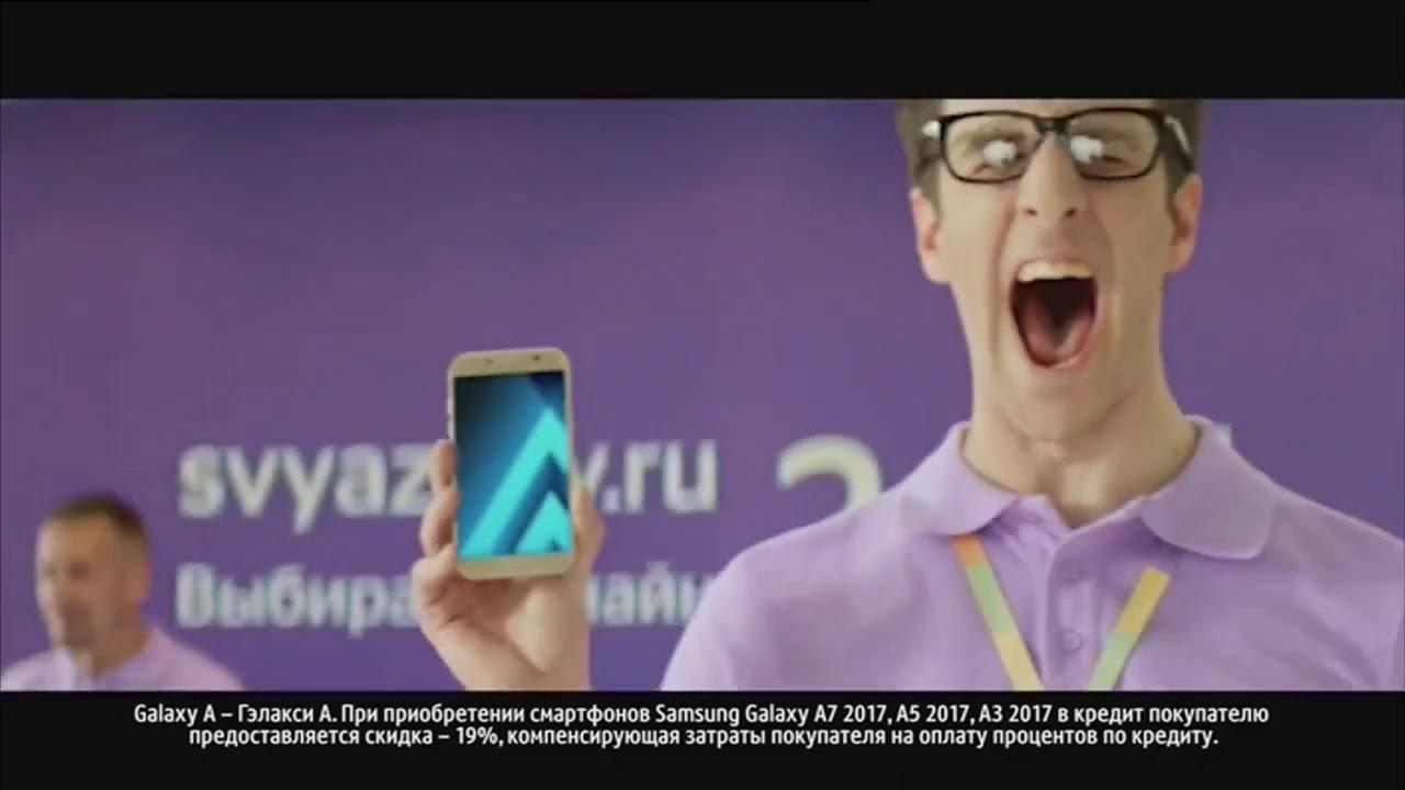 В интернет-магазине связной представлен широкий выбор смартфонов, любой из которых можно взять в кредит на выгодных условиях. В нашем каталоге вы можете подобрать телефон. Заказать и купить смартфон по привлекательной цене, в том числе в рассрочку, можно в интернет-магазине.
