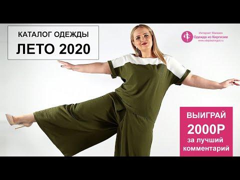 Одежда из Киргизии - Июнь 2020 | Каталог женской одежды