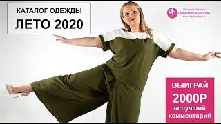 Одежда из Киргизии Июнь 2020 Каталог женской одежды