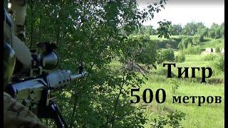 Тигр-01(тип СВД) стрельба на 500 метров