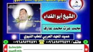بشرى الشفاء من أبي الفداء  لمرضى السكر للشيخ أبو الفداء محمد عزت عارف