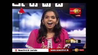 Pathikada Sirasa TV 01st January 2019 Thumbnail
