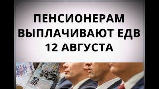 Пенсионерам выплачивают ЕДВ 12 августа