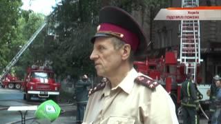 Два пожара в Харькове: возможна диверсия - Чрезвычайные новости, 23.07(