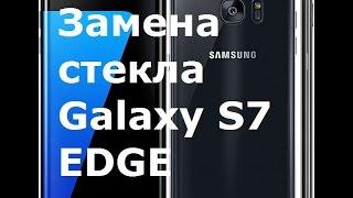 Ремонт Galaxy S7 Edge, Замена Стекла Samsung G935(, 2016-06-23T23:40:05.000Z)
