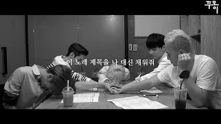 Gambar cover [M/V] NU'EST(뉴이스트) - 노래제목 A Song For You|Fanmade