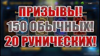 МОРЕ ПРИЗЫВОВ И НОВЫЙ МИФИК В Idle Arena: Evolution Legends