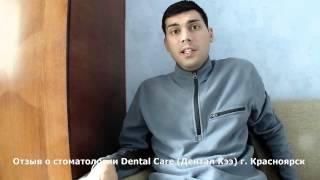 Видео-отзыв о клинике DentalCare Андрея Шевченко(, 2015-04-09T21:20:04.000Z)