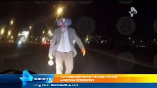 В Питере появился жуткий клоун