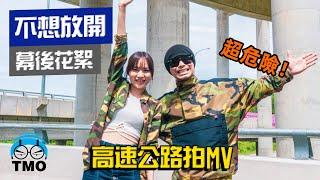 The Making Of【不想放開 Never Give Up】Namewee黃明志 ft. Boon Hui Lu文慧如-MV製作花絮@亞洲通牒 Ultimatum To Asia 2019
