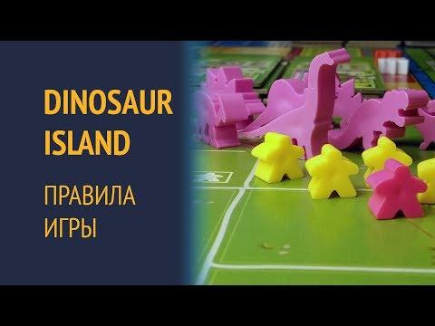 Dinosaur Island — Правила игры