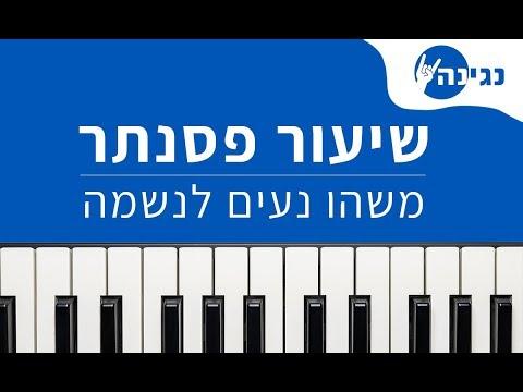 התקווה 6 - משהו נעים לנשמה - לימוד פסנתר - תווים - אקורדים