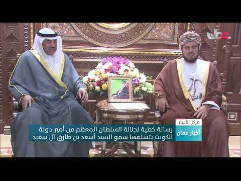رسالة خطية لجلالة السلطان المعظم من أمير دولة  الكويت يتسلمها سمو السيد أسعد بن طارق آل سعيد