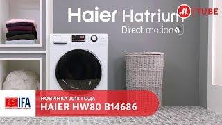 Новинка IFA 2018: стиральная машина с сушкой Haier HWD80-B14686