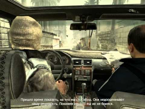 Прохождение Call of Duty 4 - Modern Warfare. Часть 1.