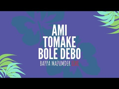 Ami Tomake Bole Debo - Bappa Mazumder