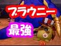 ドラクエ10実況138「バトルロードのオススメモンスター!ブラウニーが最強!」