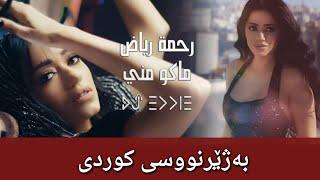 Rahma Riad - Mako Menni Kurdish Subtitle رحمة رياض _ ماكو مني بەژێرنووسی کوردی