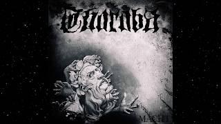 Choroba - Macht (Full Album)