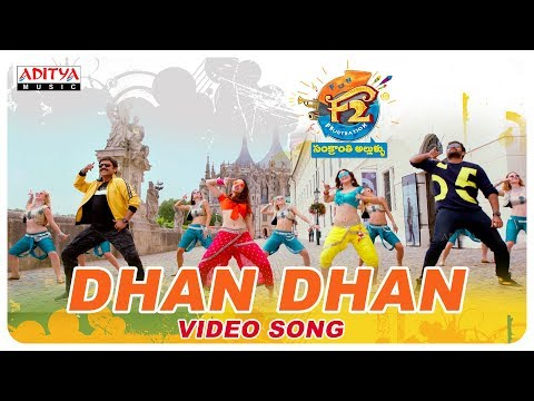 Dhan Dhan Video Song | F2 Movie Songs | Venkatesh, Varun Tej | Anil Ravipudi | DSP