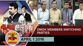 Ayutha Ezhuthu : Debate on DMDK Members switching Parties April 1  Thanthi TV