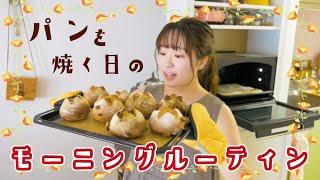 朝からいい香り〜♪パンを焼く日のモーニングルーティン。